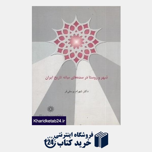 کتاب شهر و روستا در سده های میانه تاریخ ایران