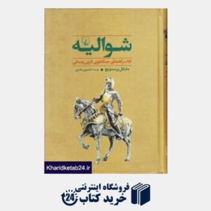 کتاب شوالیه (کتاب راهنمای جنگجوی قرون وسطی) (جنگاوران 1)