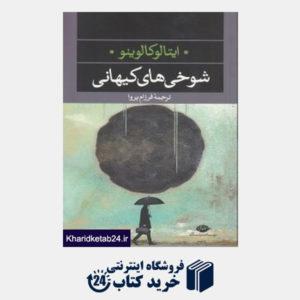 کتاب شوخی های کیهانی