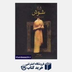 کتاب شوش شش هزار ساله