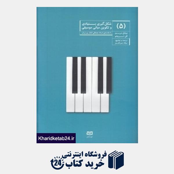کتاب شکل گیری بنیادی و تکوین مبانی موسیقی 5