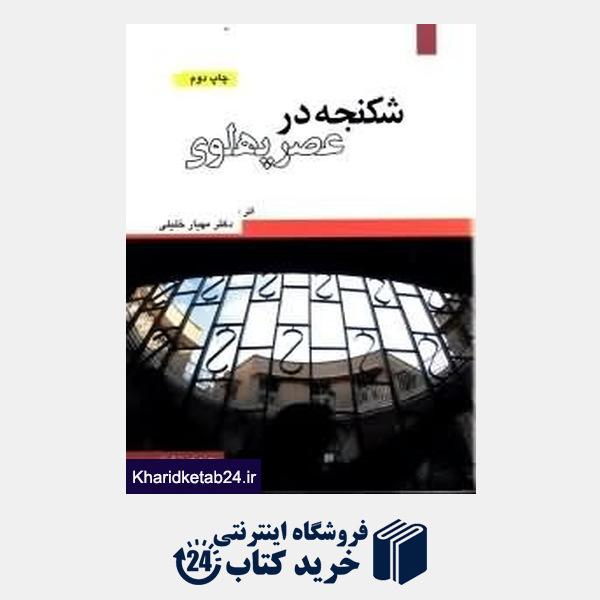 کتاب شکنجه در عصر پهلوی