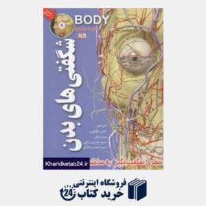 کتاب شگفتیهای بدن (با DVD)