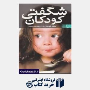 کتاب شگفتی کودکان