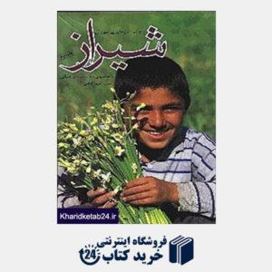 کتاب شیراز و چشم اندازهای پیرامون آن
