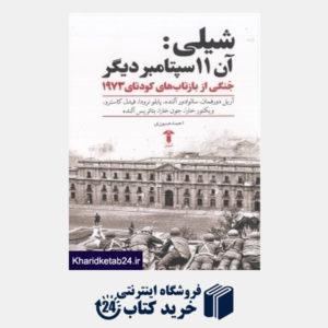 کتاب شیلی آن 11 سپتامبر دیگر (جنگی از بازتاب های کودتای 1973)