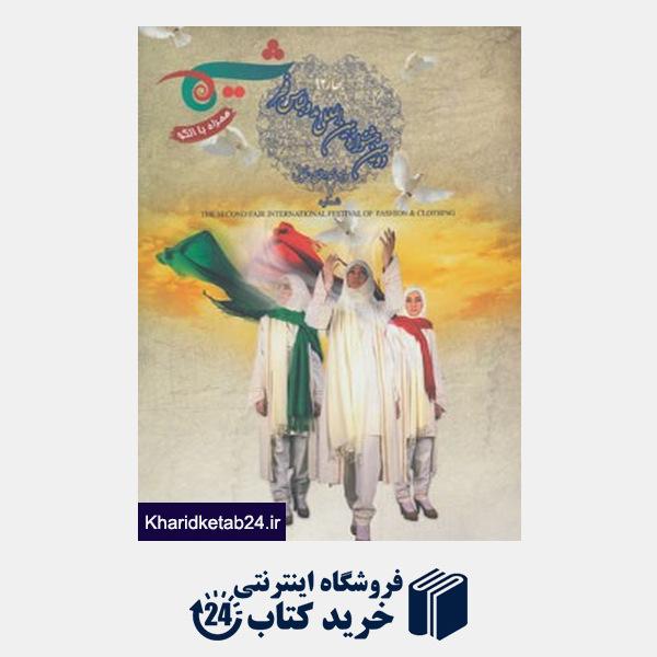 کتاب شیما 7 (اجتماع،نمایش)،(دومین جشنواره بین المللی مد و لباس فجر)
