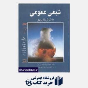 کتاب شیمی عمومی 2 با نگرش کاربردی