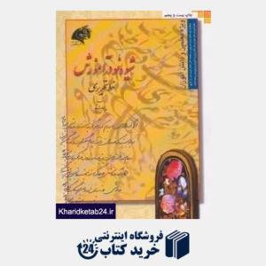 کتاب شیوه نو در آموزش خط تحریری