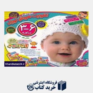 کتاب شیوه های تقویت هوش نوزاد (3 تا 6 ماهه)