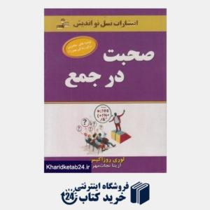 کتاب صحبت در جمع (توصیه هایی جادویی برای زندگی بهتر 9)