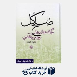 کتاب صلح کل (جایگاه عرفان ابن عربی در شعر بیدل دهلوی)