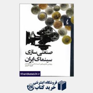 کتاب صنعتی سازی سینمای ایران