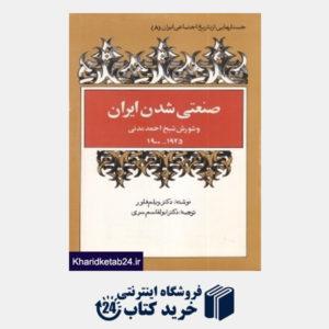 کتاب صنعتی شدن ایران و شورش شیخ احمد مدنی (شومیز)