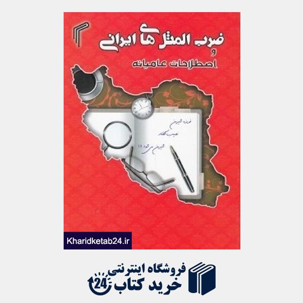کتاب ضرب المثل های ایرانی و اصطلاحات عامیانه