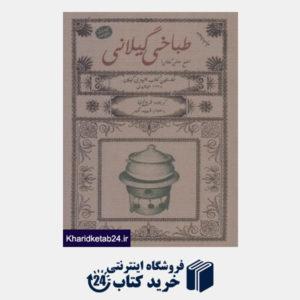 کتاب طباخی گیلانی (طبخ محلی گیلان)