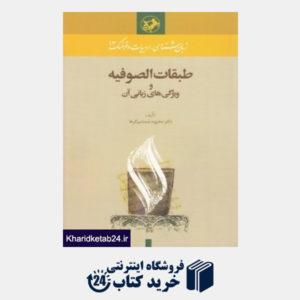کتاب طبقات  الصوفیه و ویژگی های زبانی آن