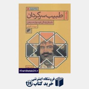 کتاب طبیب سرگردان (داستان زندگی ابوسهل مسیحی) (مفاخر ایران 5)