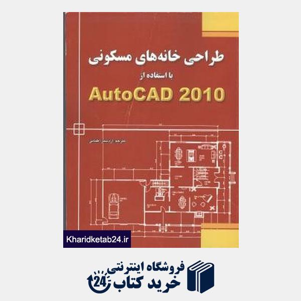 کتاب طراحی خانه های مسکونی با استفاده از AutoCAD 2010