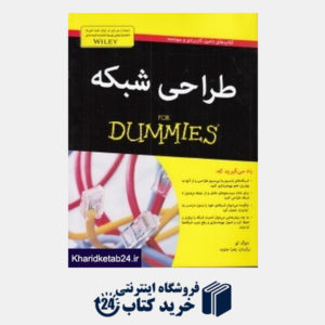 کتاب طراحی شبکه (For Dummies)