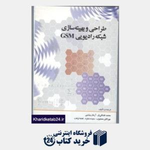 کتاب طراحی و بهینه سازی شبکه رادیویی GSM