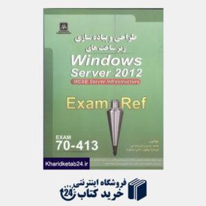 کتاب طراحی و پیاده سازی زیرساخت های Windows Server 2012 Exam 70 - 413