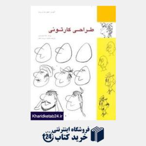 کتاب طراحی کارتونی