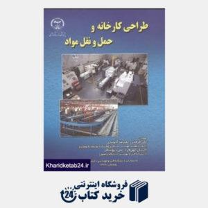 کتاب طراحی کارخانه و حمل و نقل مواد