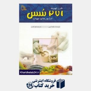 کتاب طرز تهیه 271 سس کشورهای جهان