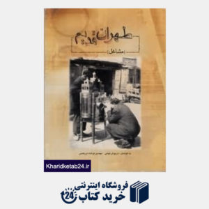 کتاب طهران قدیم (مشاغل)