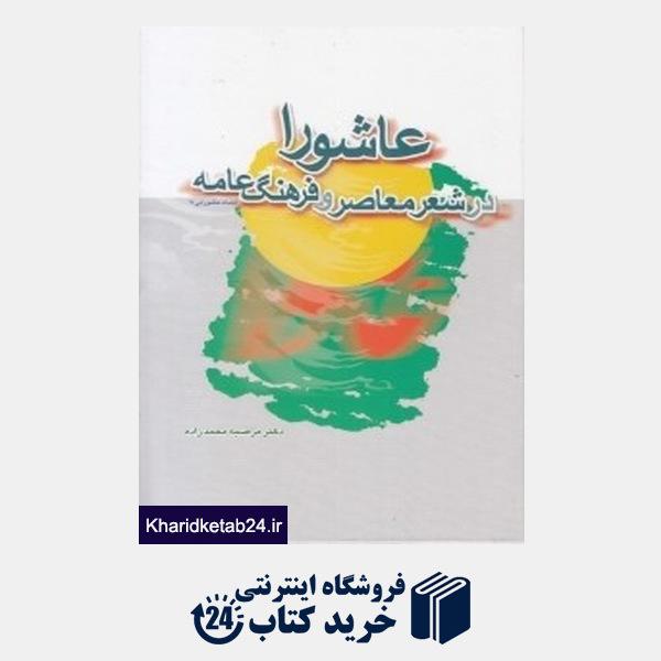 کتاب عاشورا در شعر معاصر و فرهنگ عامه