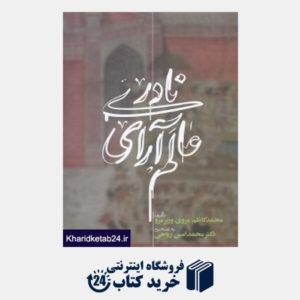 کتاب عالم آرای نادری 1 (3 جلدی)