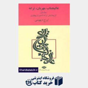 کتاب عالیجناب مهربان،ترانه (2جلدی)