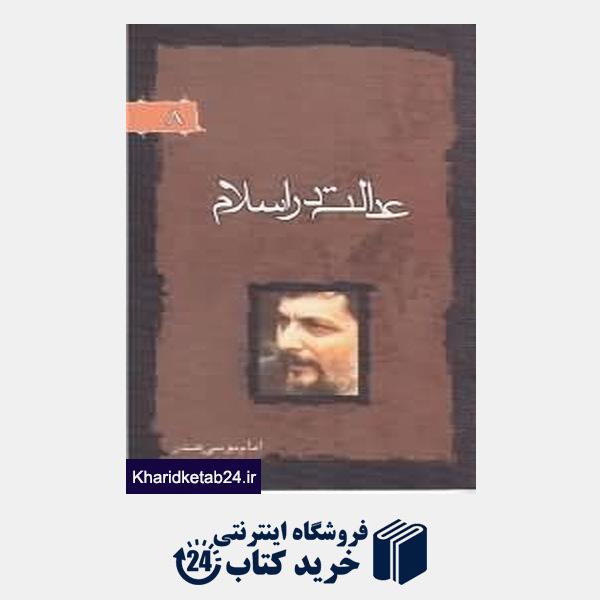 کتاب عدالت در اسلام 8