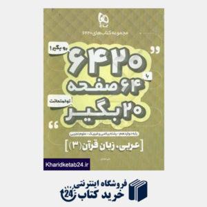 کتاب عربی زبان قرآن دوازدهم (ریاضی و تجربی)