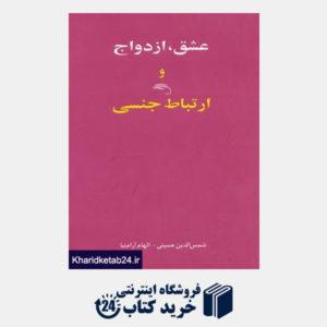 کتاب عشق،ازدواج و ارتباط جنسی