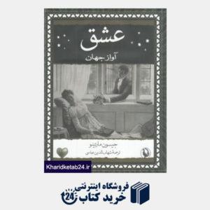 کتاب عشق (آواز جهان)