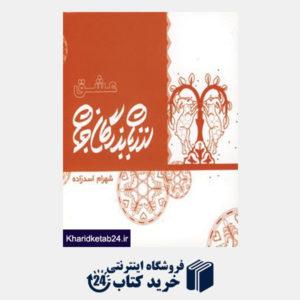 کتاب عشق از زبان بزرگان جهان