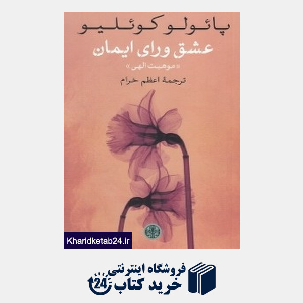 کتاب عشق ورای ایمان (موهبت الهی)