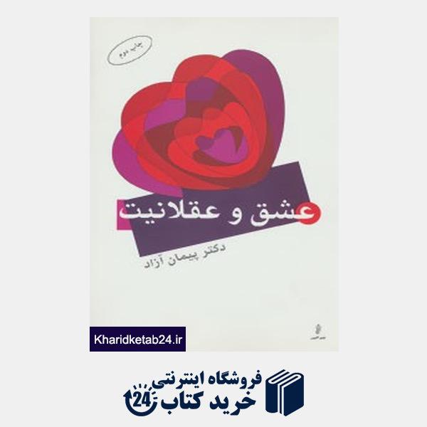 کتاب عشق و عقلانیت