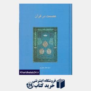 کتاب عصمت در قرآن