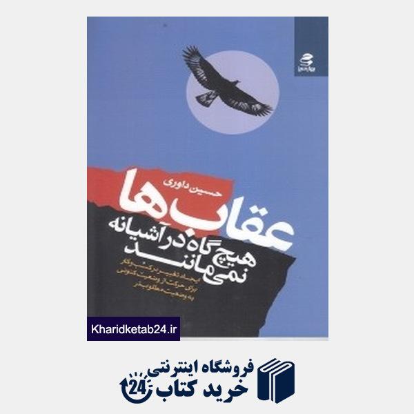 کتاب عقاب ها هیچ گاه در آشیانه نمی مانند