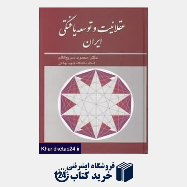 کتاب عقلانیت و توسعه یافتگی ایران