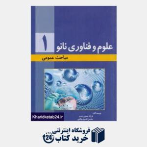 کتاب علوم و فناوری نانو 1