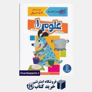 کتاب علوم 1 (برای خردسالان 4 تا 6 سال)