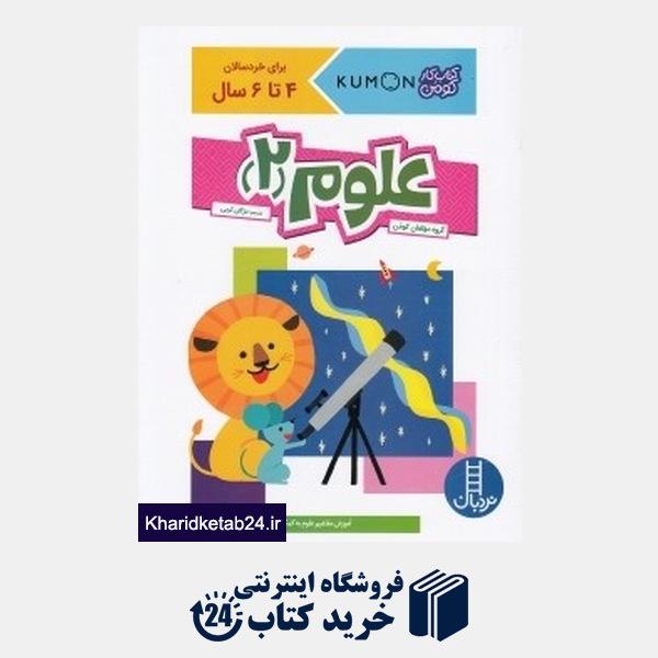 کتاب علوم 2 (برای خردسالان 4 تا 6 سال)