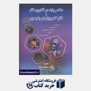 کتاب عناصر پایه در فناوری نانو و نانو کامپو.یت های پلیمری