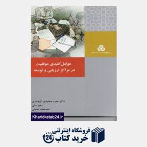 کتاب عوامل کلیدی موفقیت در مراکز ارزیابی و توسعه