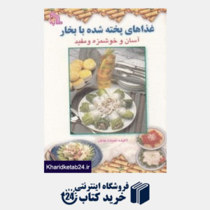 کتاب غذاهای پخته شده با بخار آسان و خوشمزه مفید