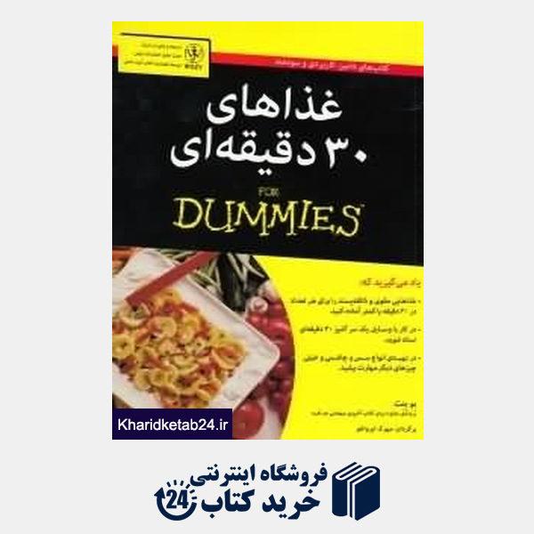 کتاب غذاهای 30 دقیقه ای